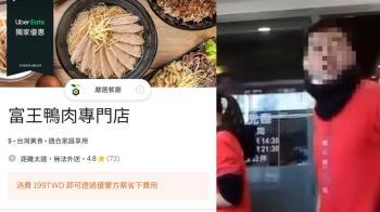 富王鴨肉轉戰UberEats 秀4.8星評價:你今天鴨肉了沒?