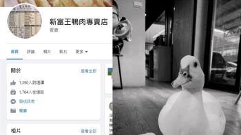 富王鴨肉冒3分身!戰鬥力Top粉專曝 連發19篇文又出事