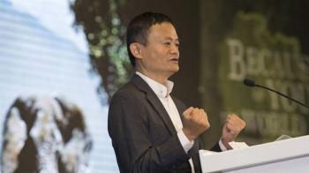 馬雲陷風暴  華爾街日報:北京索求螞蟻信用資料