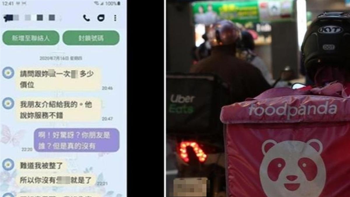 萬華女叫外賣被約戰 熊貓外送員:聽說服務不錯