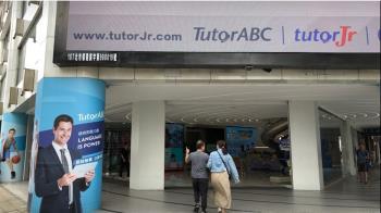 TutorABC內部信曝 「台灣是中國的省不用懷疑」