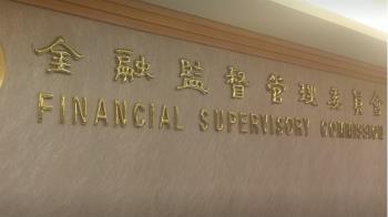防堵重大金融弊案 檢舉獎金大增最高至400萬元