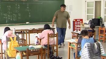 老師一年一換是日常!數完饅頭就走 恆春師資缺