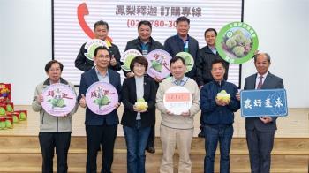疫情影響鳳梨釋迦出口 台東縣長饒慶鈴號召縣市首長、公司買起來