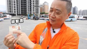 拍節目開公車開上癮 邰智源花九個月考到駕照