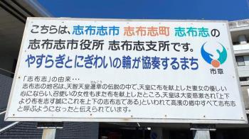日本23字市公所名超繞口 爆搬家改名網不捨