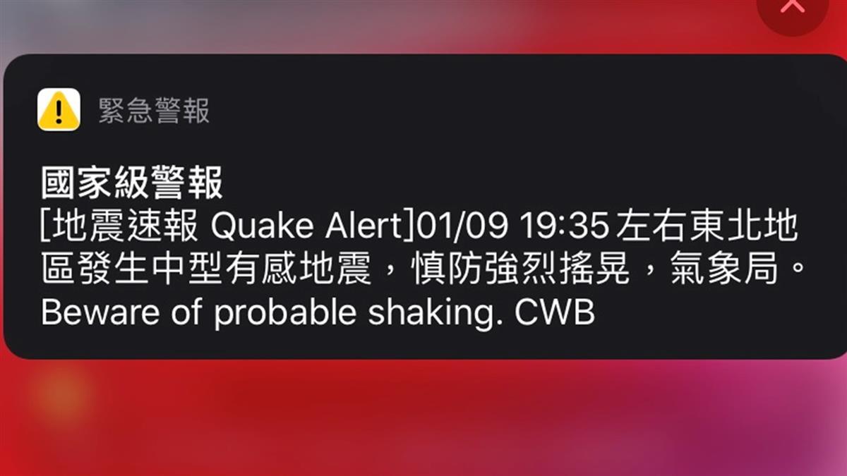快訊/台灣東北19:35地震!最大震度四級 國家級警報狂響