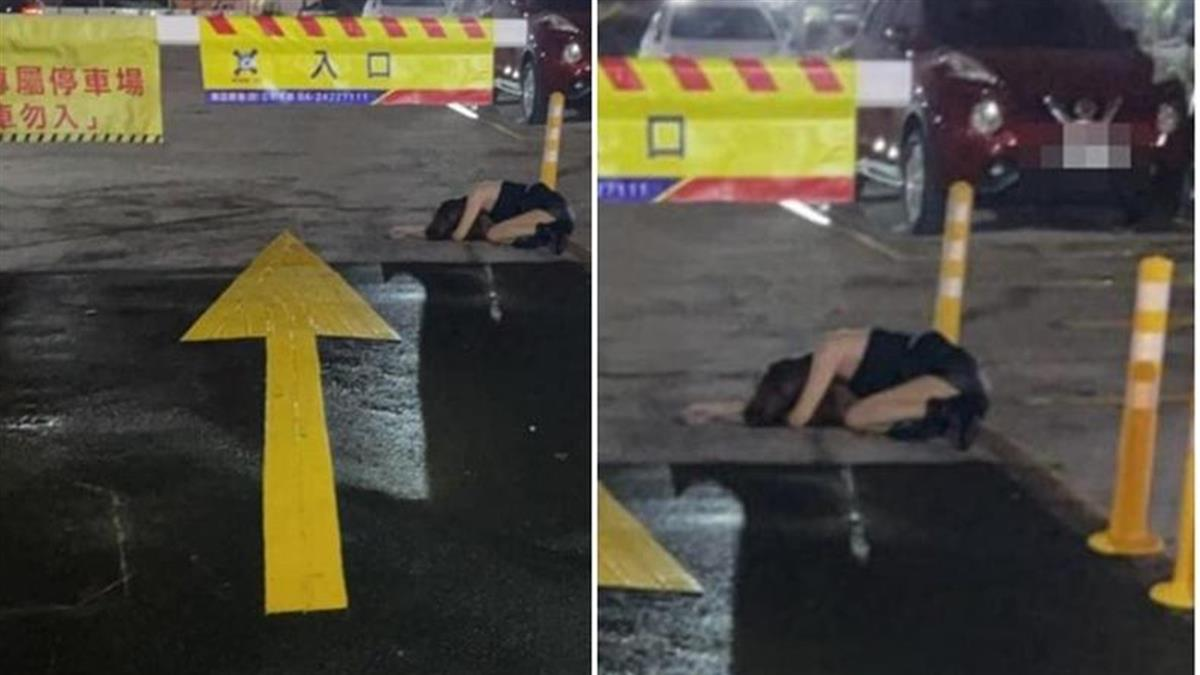 停車場驚見「辣妹癱軟在地」 網起底黑幕:後面有人