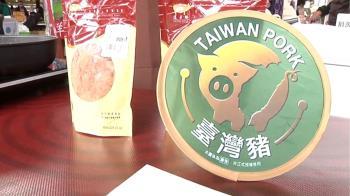 被中央畜產會點名撤銷台灣豬標章 家樂福:非常錯愕