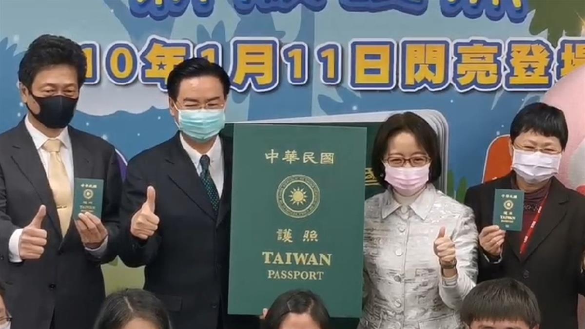 新版護照「放大TAIWAN」今起換發 中午前網路預約全額滿