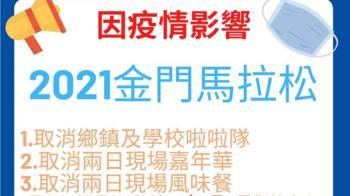 2021金門馬拉松宣布停辦 楊鎮浯:考量防疫與醫療能量