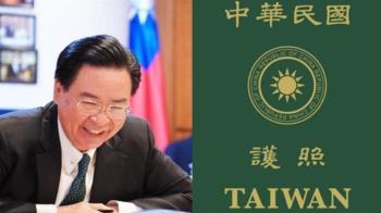 「TAIWAN」加大版護照預約額滿 外交部:全球通行無阻