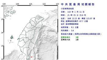 東南部海域地震規模3.8  最大震度屏東縣3級