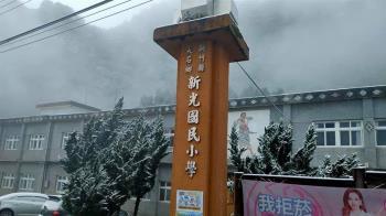快訊/寒流來襲下雪 新竹3國小緊急停班停課