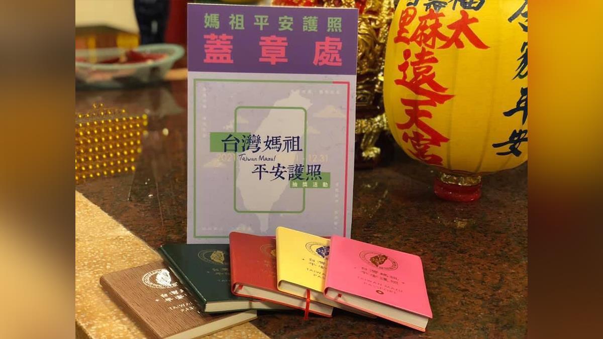 「台灣媽祖平安護照」活動登場!蒐集福氣和保佑還能好運到