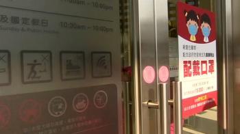 台茂、大江、IKEA閉館消毒 部分民眾:擔心疫情