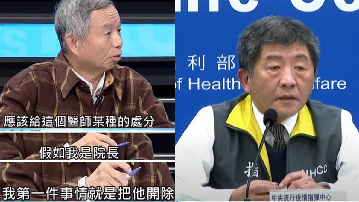 楊志良喊「開除染疫醫」 陳時中傻眼:無言以對