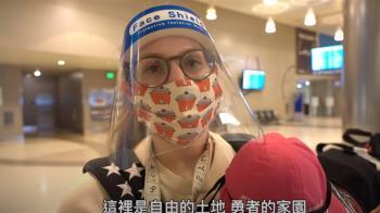 確診數快比台灣人多 她返美見超扯防疫:自己決定是否隔離