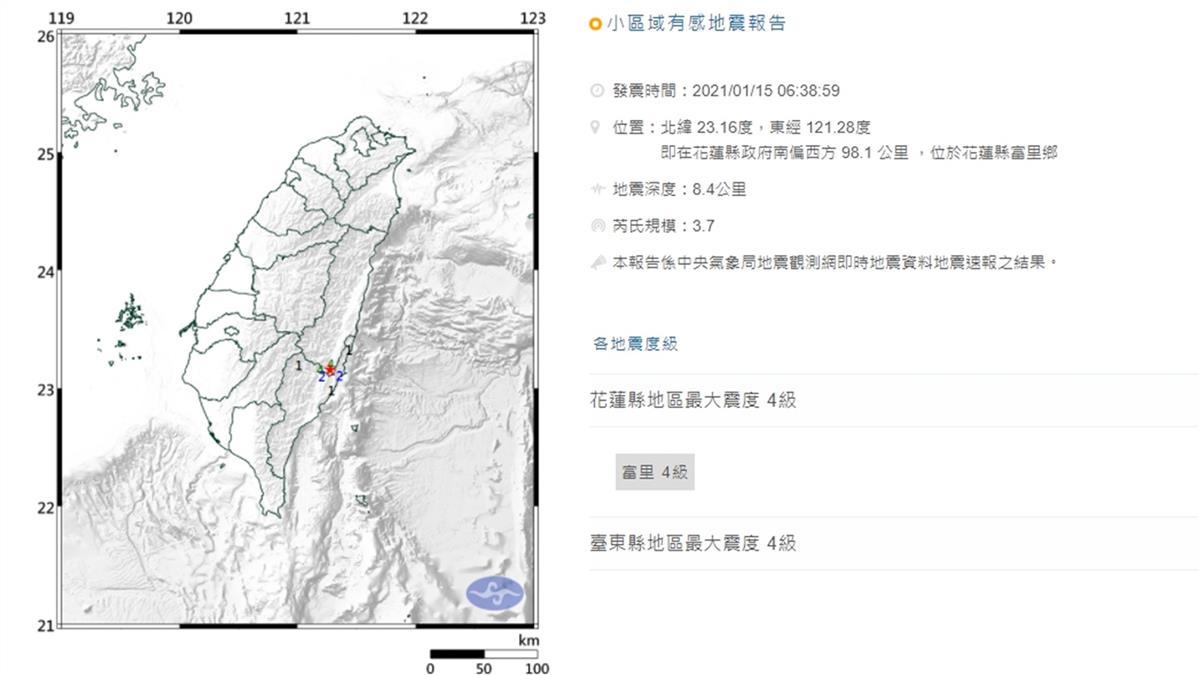 快訊/地牛又翻身!花蓮清晨規模3.7地震 最大震度4級