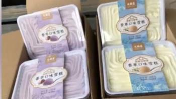 快訊/天津3款雪糕驗出新冠病毒 2747箱恐已吃下肚
