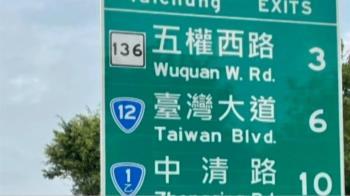 用路人注意!國一台中出口號誌更名 原地名指示變「路名」