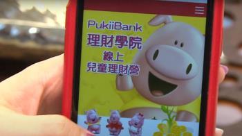 上海銀行兒童理財營 線上闖關晉級實體活動
