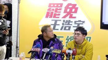 中選會:王浩宇22日解職 4年內不得再選桃市議員