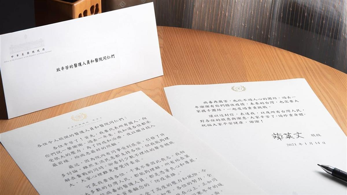 北部4醫護染疫 蔡英文寫信打氣:謝謝你們擋住疫情