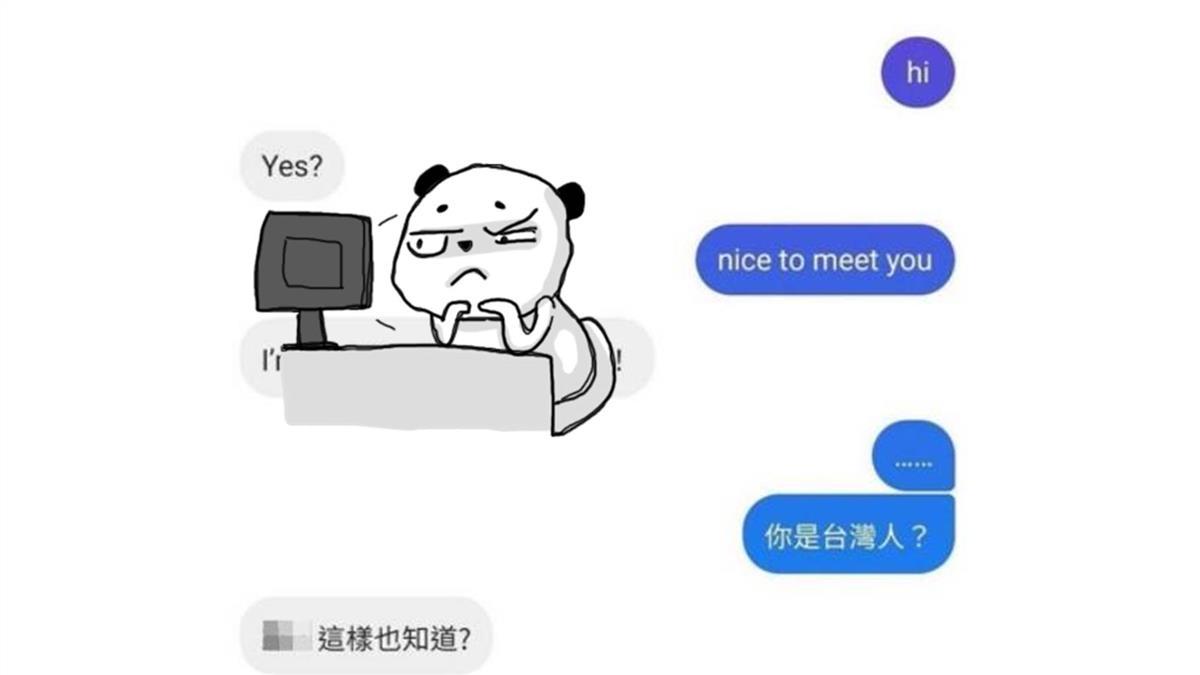 收英語私訊...一句話被抓包「是台灣人」 網笑瘋:確認過眼神