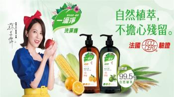 女神蘇晏霈呼籲食安從洗淨蔬果,需用99.5%自然植萃的洗潔精開始