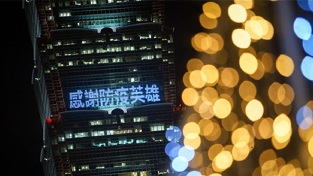 台北101凝聚防疫決心 點燈力挺醫護「加油,照顧自己」
