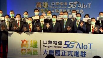 高雄5G AIoT國際大聯盟成軍 中華電信大舉進駐