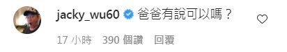 Sandy解放深溝超火辣 吳宗憲驚呆:爸爸有說可以嗎?