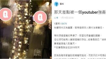 網紅遭爆脫光壓床喊「很想要」 受害者崩潰:差點被性侵