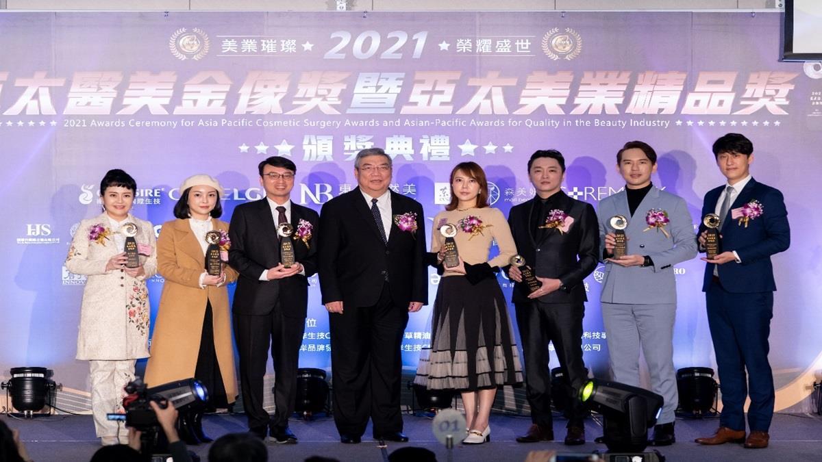 2021亞太醫美金像獎頒發!該榮譽動力將有助帶動台灣整體醫美技術與品質