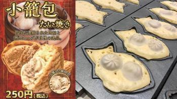 台灣人再次崩潰!日本推「小籠包鯛魚燒」 一魚兩吃少了醬油薑絲