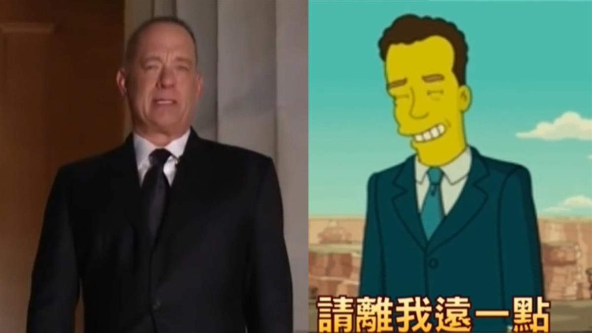 湯姆漢克斯主持總統就職節目 辛普森神預言?
