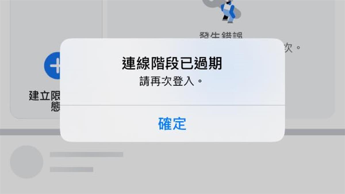 快訊/臉書又當機?IOS手機被強迫登出 網哀號:以為被盜