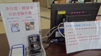 南市衛生局宣布 25日起進醫院先刷健保卡