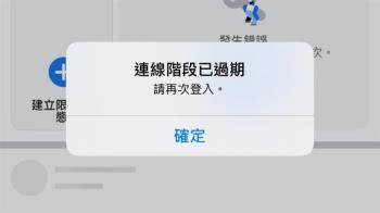 快訊/臉書「強制登出」網友慘哀號 官方出面回應了