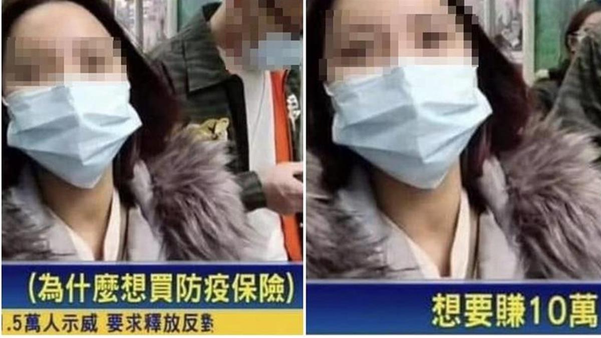 搶防疫神單「想賺10萬」 正妹變梗圖現身嗆爆網友