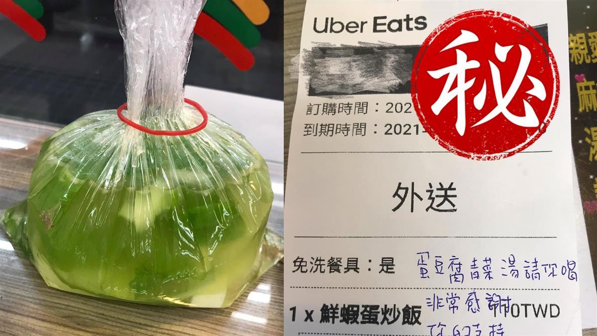 正妹叫外送取「超神暱稱」 店家送青菜豆腐湯