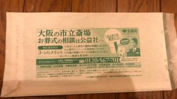 確診通知書信封印「葬儀社廣告」 患者崩潰大哭!