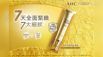 AHC韓國狂賣霸榜4年第1名還不夠!走在醫美保養潮流尖端