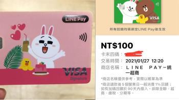 LINE Pay傳災情 台北妹突收扣款通知傻眼:我在上班