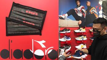 義大利運動品牌 Diadora 新春活動「買新鞋,我罩你!」