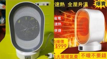 黑「心」科技?網購4台促銷電暖器0作用 疑遭詐1999元