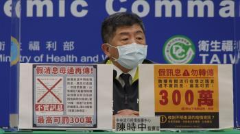 網傳「別出門」假訊息  陳時中:最高罰300萬