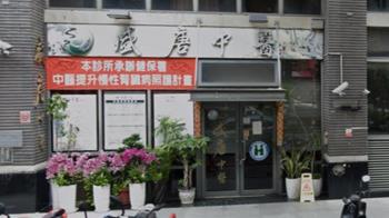 快訊/盛唐中醫40人鉛中毒 呂世明、洪彰宏被「廢止醫師證書」