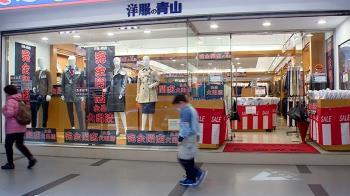 曾居全世界銷售冠軍 日本知名西服不敵疫情 撤台灣2店